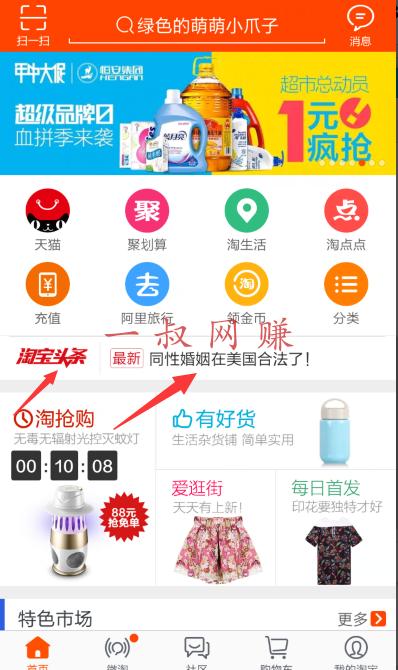 淘宝 _ 利用手机淘宝收集精准用户插图