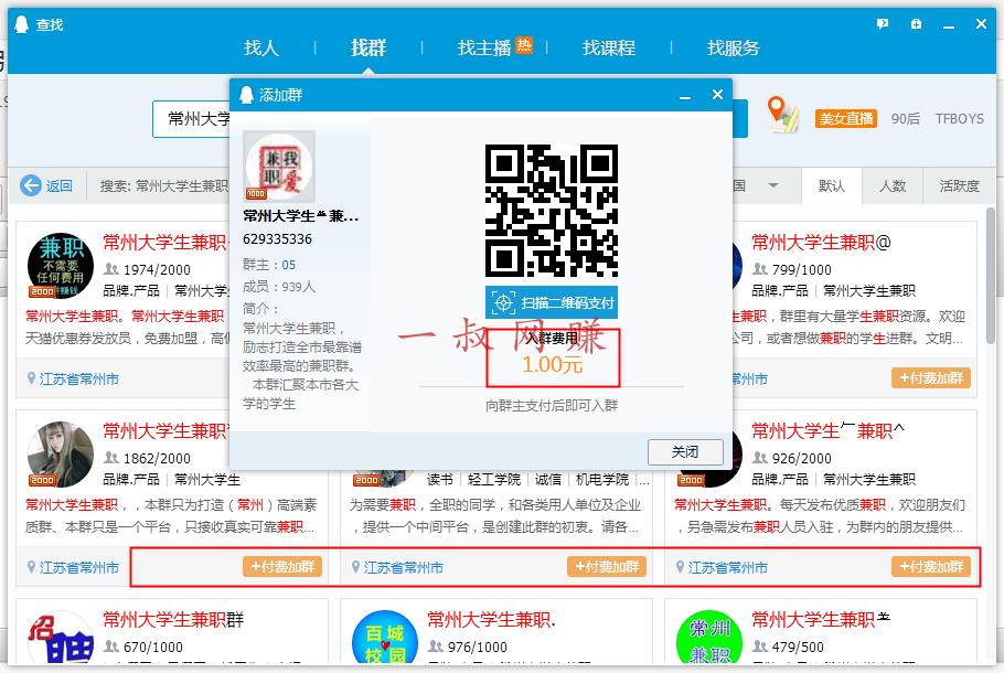 利用 QQ 群营销,赚钱又吸引精准大学生粉丝 _ 赚钱插图