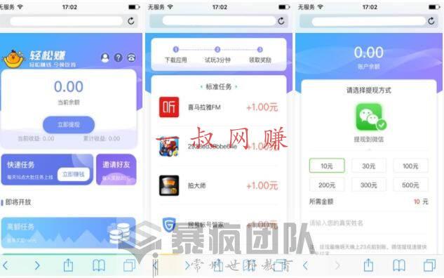 网上怎么赚钱?_ 手机苹果试玩赚钱软件:轻松赚 app插图