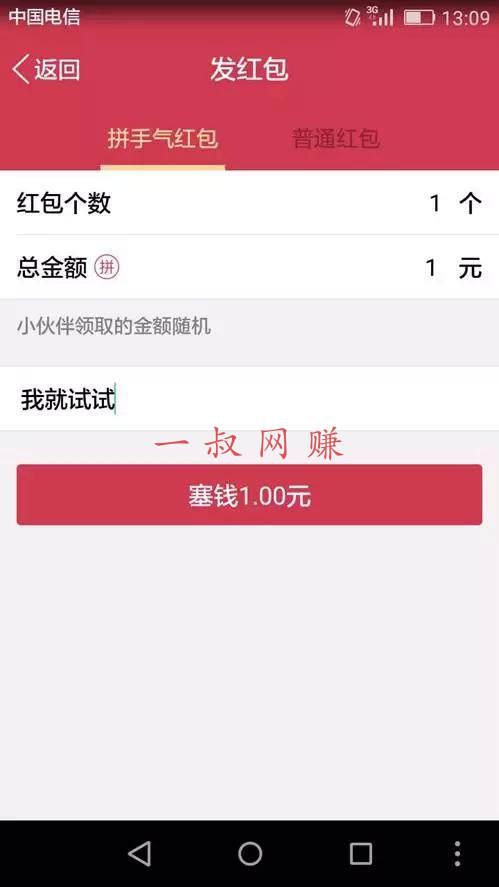 支付宝集五福活动:QQ 红包最新引流技巧 _ 怎么快速赚到 1000 块钱,做什么行业赚钱插图2