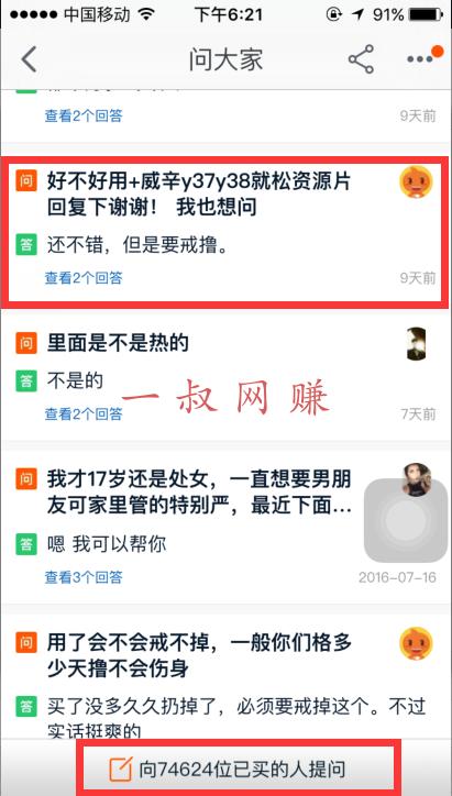 淘宝 _ 让淘宝 10 万精准流量用户看到你的广告插图3