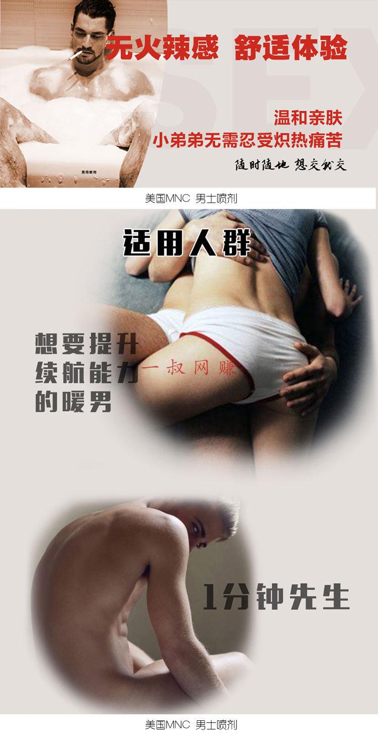 在上海如何一天赚 1000,网络在家兼职的正规平台有哪些啊 _ 独家总经销产品:美国 MNC 延时喷剂插图15