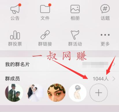 另类 QQ 群运营月赚万元方法 _ 老哥网赚博客,如何发展自己的副业插图1