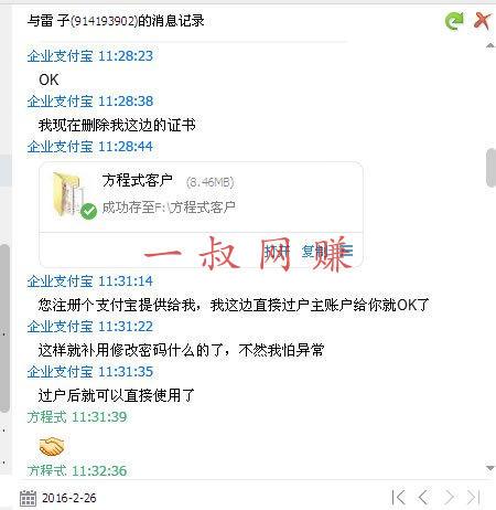 网上出售企业支付宝骗局,不看后悔 _ 杜海涛的副业有哪些,微信偏门一天赚 1000 元插图2