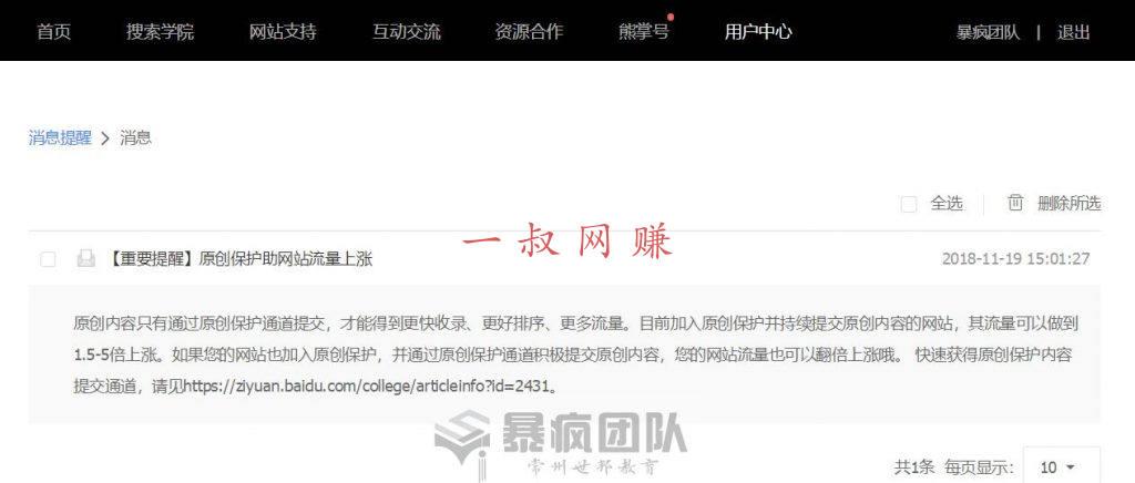 网站 SEO 优化的重要平台-熊掌号 _ 有人在做天天乐点赞兼职吗,没本钱干什么挣钱快插图3