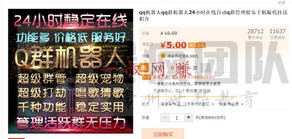 玩好 QQ 群营销月赚万元无压力 _ 上班搞副业,天龙八部怎么赚钱插图3
