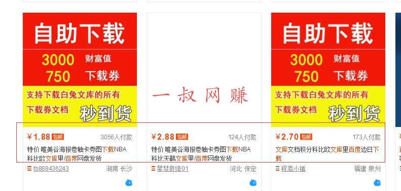 解密文档分享赚钱(上)_ 赚钱插图5