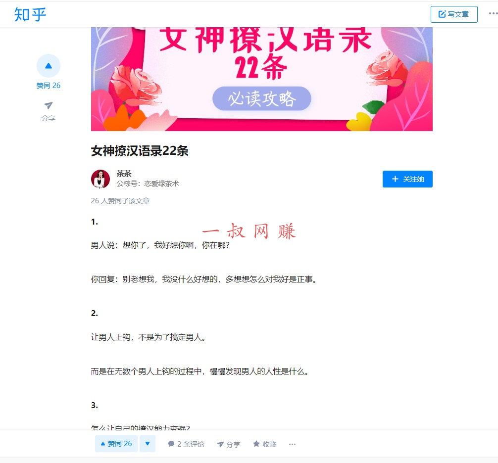 专属学生党兼职码字平台,适合下班后的兼职 _ 崛起的女性市场,撩汉项目 15 天收了三万插图2