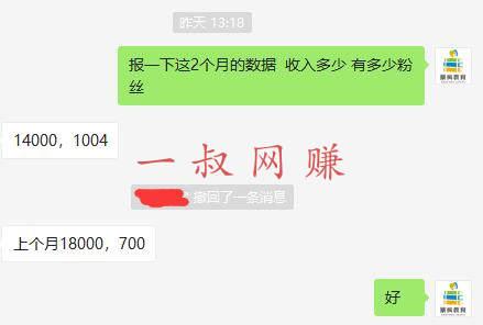 2020 年一叔教育第一期线下培训 2 天班(招生)_ 玩微信赚钱月入十万,微信赚钱是真的吗插图