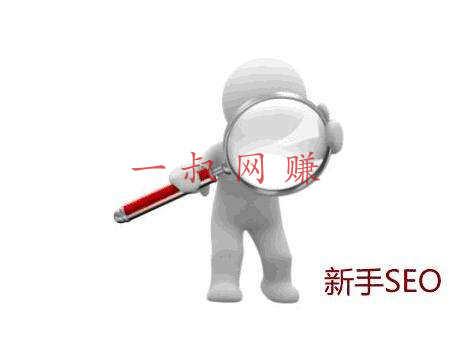 分享我近段时间的 seo 学习心得和经验 _ 兼职收米开心的说说,赚钱软件 qq 提现红包插图
