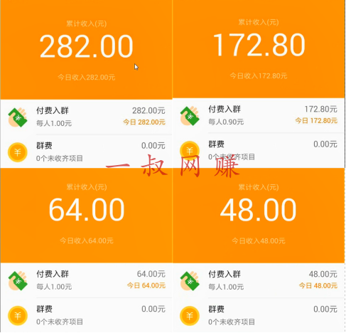 QQ 群月赚 30000+的付费玩法 _ 网络赚钱软件都有什么,微信红包免费送 100 元插图2