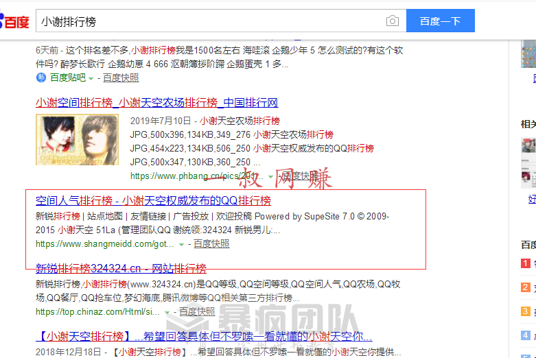 手机网上赚兼职大全,两元店赚钱吗 _ 网站 seo 经验:WordPress 博客 anylink 插件的问题插图2