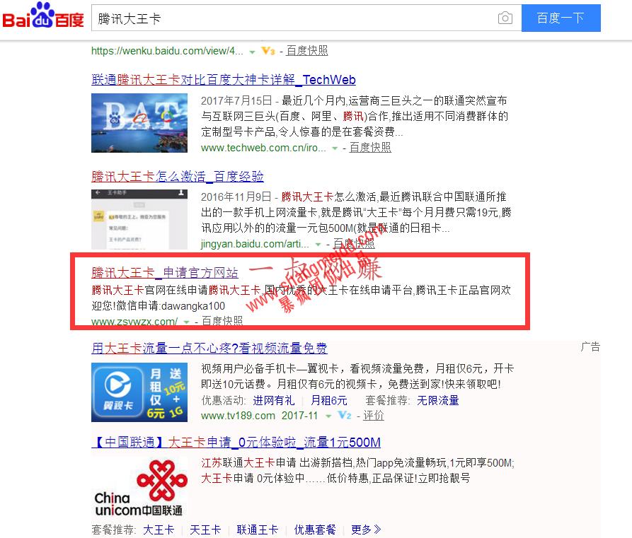 一叔团队独家出品:腾讯大王卡地推暴利赚钱项目 _ 网上赚钱 网赚杂谈