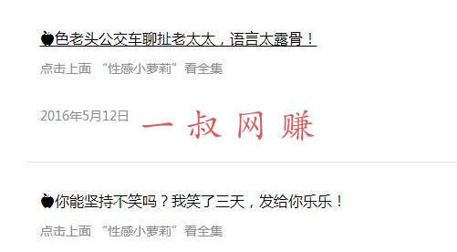 网络上两个日赚千元的微信公众号骗钱灰色项目 _ 北京找兼职的 app 哪个靠谱,现在做什么生意最赚钱插图1