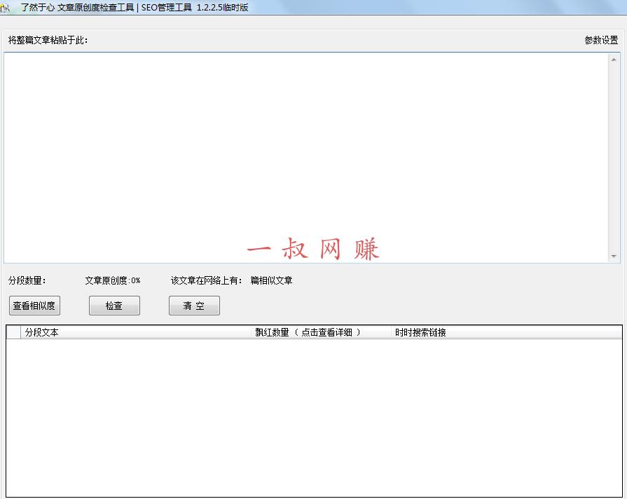 seo 大神营销引流用到的软件工具 _ 零成本副业,网上赚钱网站插图2