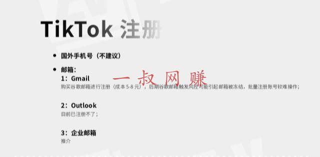 TikTok 跨境电商团队,手把手教你建号和变现 _315 手机兼职副业平台,有没有网上兼职赚钱的方法和软件插图4