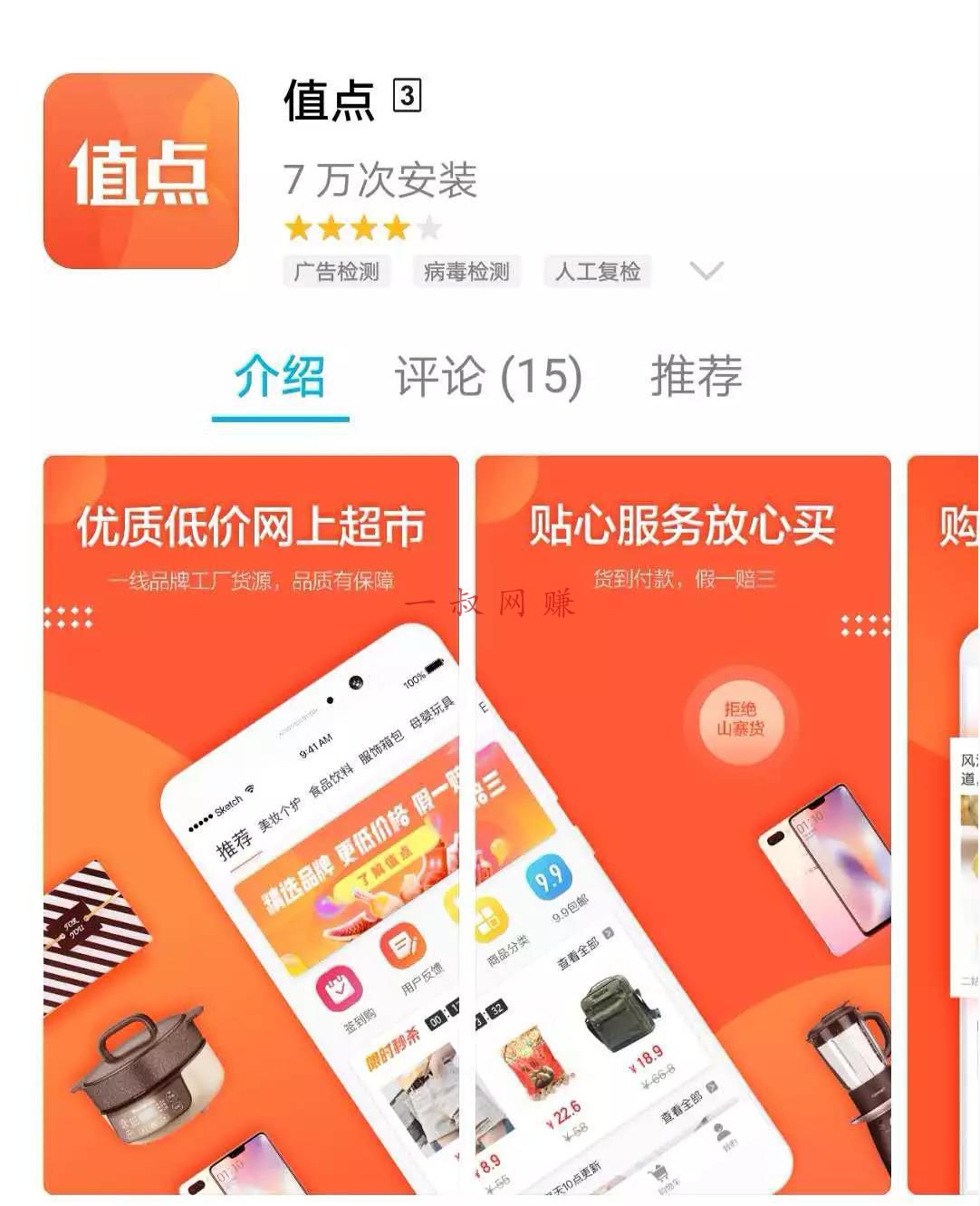 操作今日头条上线的新款电商 app,抓住电商流量趋势!_ 卖什么比较赚钱,导师兼职赚钱插图2