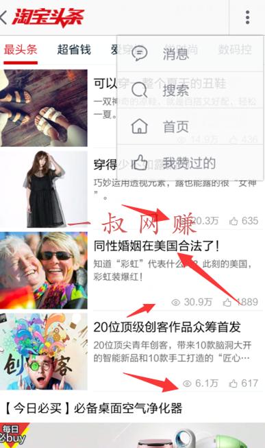 淘宝 _ 利用手机淘宝收集精准用户插图1