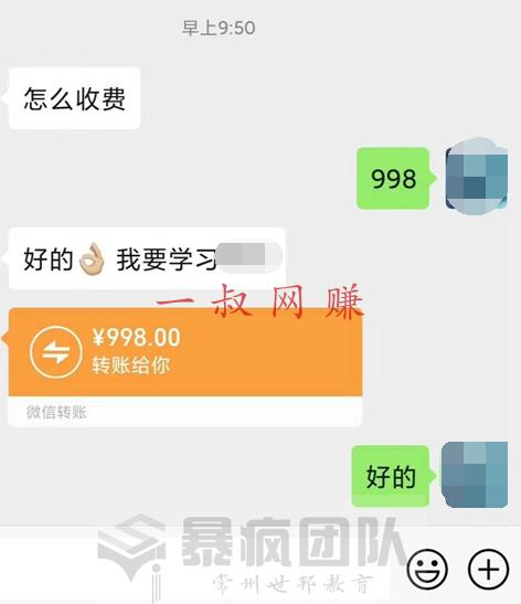 【一叔团队担保项目】微信群赚钱项目(吸粉+变现)(满员)_ 赚钱插图