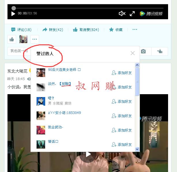 副业包括哪些行业,杜海涛副业是做什么的 _QQ 认证空间中潜藏的巨大用户财富插图2