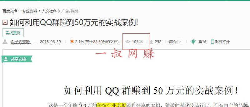 解密文档分享赚钱(上)_ 赚钱插图10