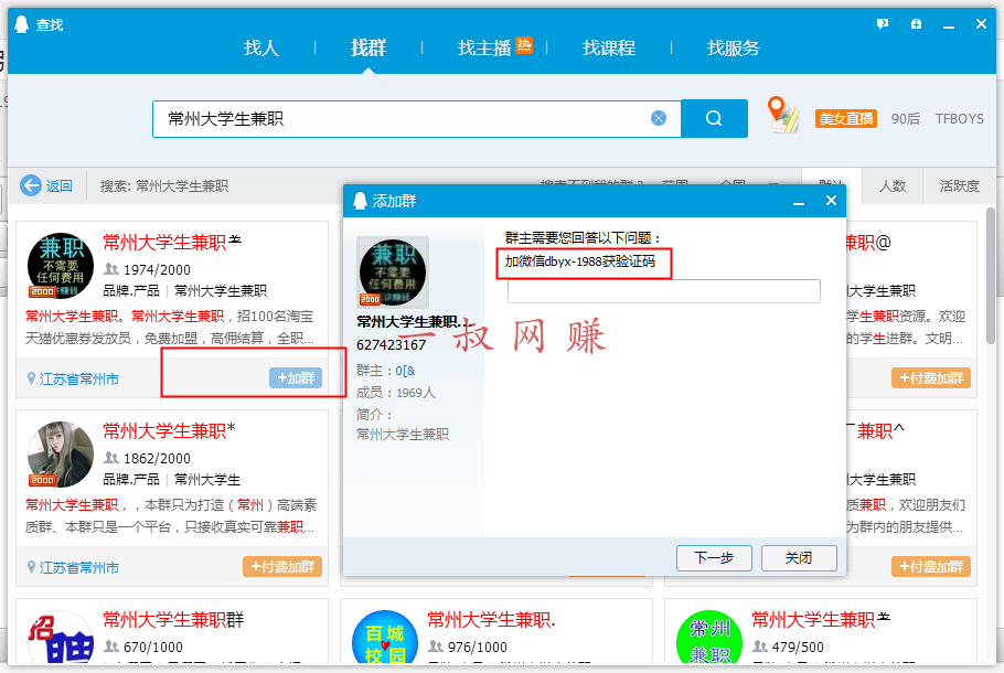 利用 QQ 群营销,赚钱又吸引精准大学生粉丝 _ 赚钱插图2
