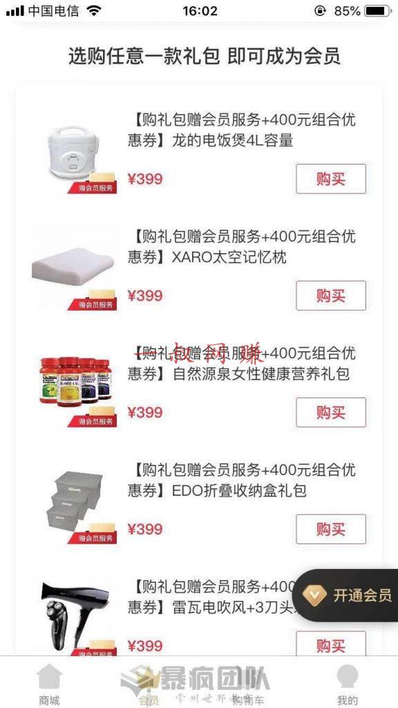 赚钱 _ 从每日一淘 app 窥互联网赚钱插图