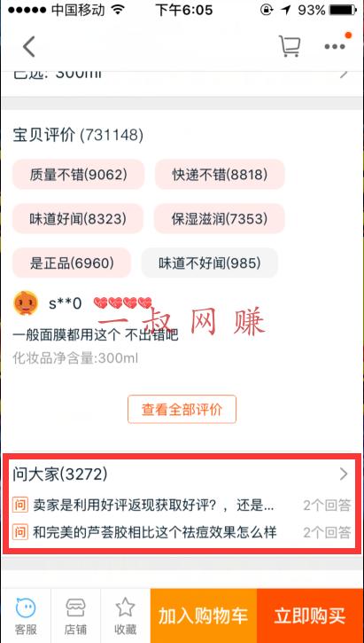 淘宝 _ 让淘宝 10 万精准流量用户看到你的广告插图