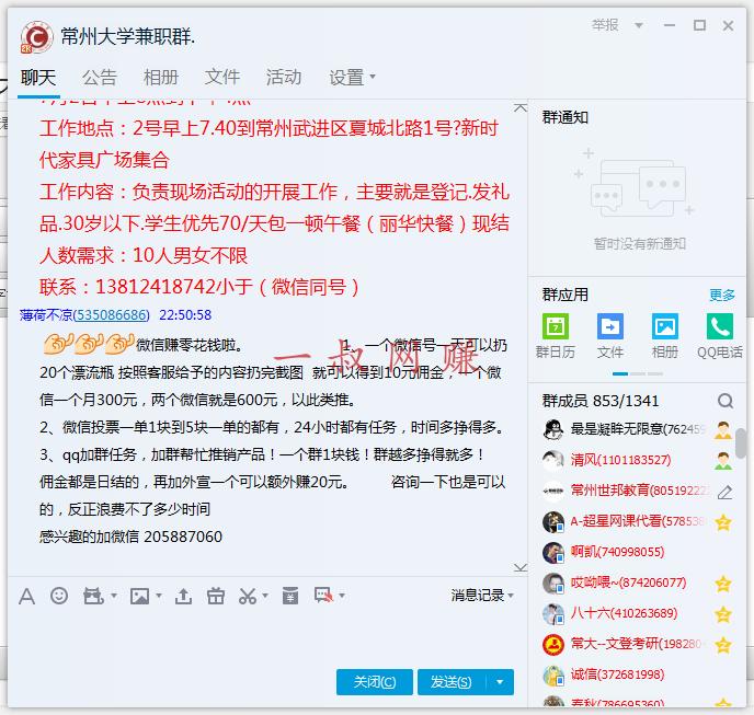 利用 QQ 群营销,赚钱又吸引精准大学生粉丝 _ 赚钱插图1