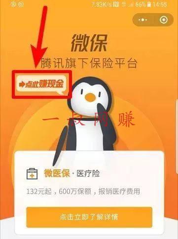 撸羊毛的好项目:腾讯微保,CPC 计佣金 _ 中学生赚钱的 40 个方法,淘宝接单 app 立返平台插图1