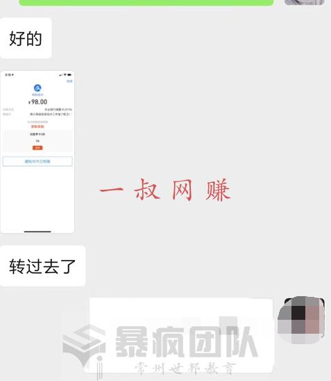 【一叔团队担保项目】微信群赚钱项目(吸粉+变现)(满员)_ 赚钱插图2