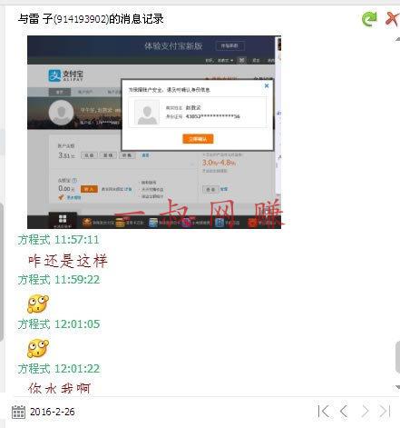 网上出售企业支付宝骗局,不看后悔 _ 杜海涛的副业有哪些,微信偏门一天赚 1000 元插图1
