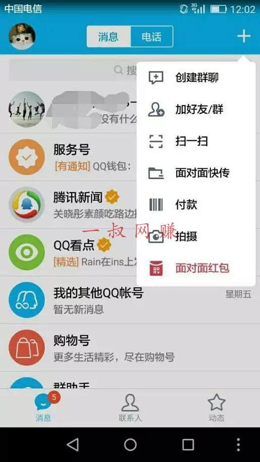 支付宝集五福活动:QQ 红包最新引流技巧 _ 怎么快速赚到 1000 块钱,做什么行业赚钱插图1