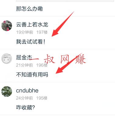 淘宝 _ 利用手机淘宝收集精准用户插图3