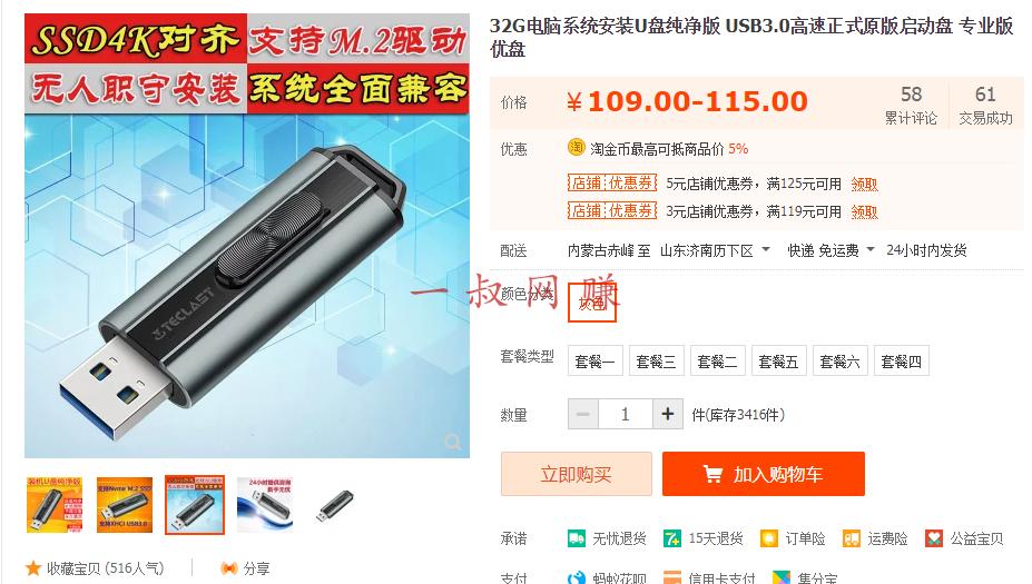 利用重装系统 U 盘,在淘宝卖正规长期出售,稳定月入 8000+++妥妥地 _ 淘宝插图2