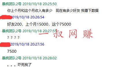 2020 年一叔教育第一期线下培训 2 天班(招生)_ 玩微信赚钱月入十万,微信赚钱是真的吗插图5