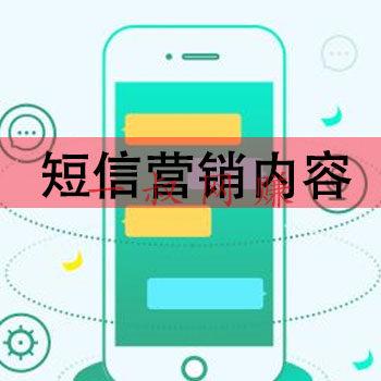 福彩投资一天能赚多少,挣钱最快的 app_ 短信营销内容(什么样的营销短信效果更好)插图
