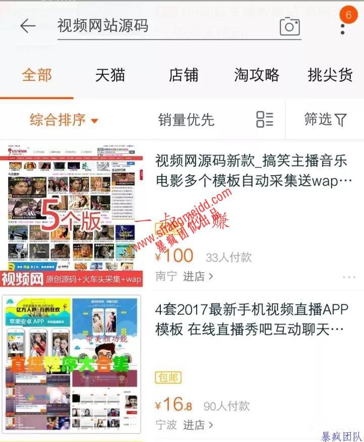 赚钱 _ 新手网络赚钱项目:影视网站 CPA插图5