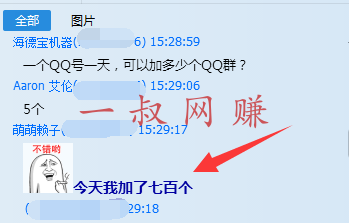 腾讯漏洞—快速一天加上百个 QQ 群免验证 _ 免费给本金赚钱的,大学生如何通过网络挣钱插图