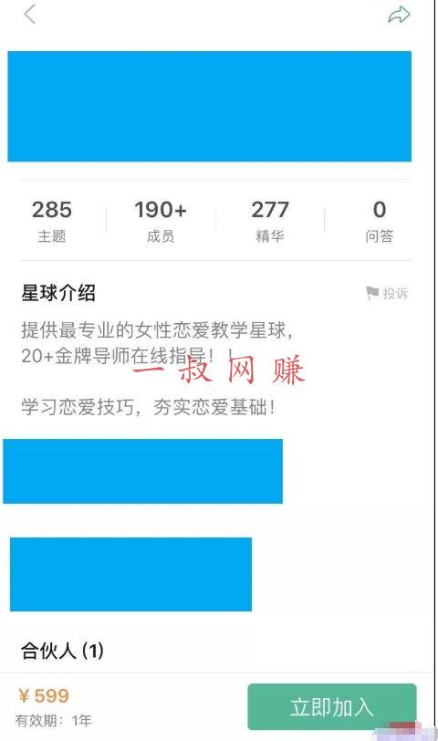 专属学生党兼职码字平台,适合下班后的兼职 _ 崛起的女性市场,撩汉项目 15 天收了三万插图4