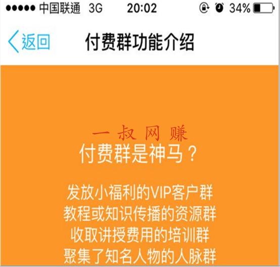 QQ 群月赚 30000+的付费玩法 _ 网络赚钱软件都有什么,微信红包免费送 100 元插图1