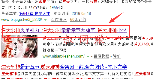 利用热门网络小说截流操作网页广告赚钱 _ 赚钱插图1