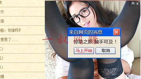 利用热门网络小说截流操作网页广告赚钱 _ 赚钱插图4