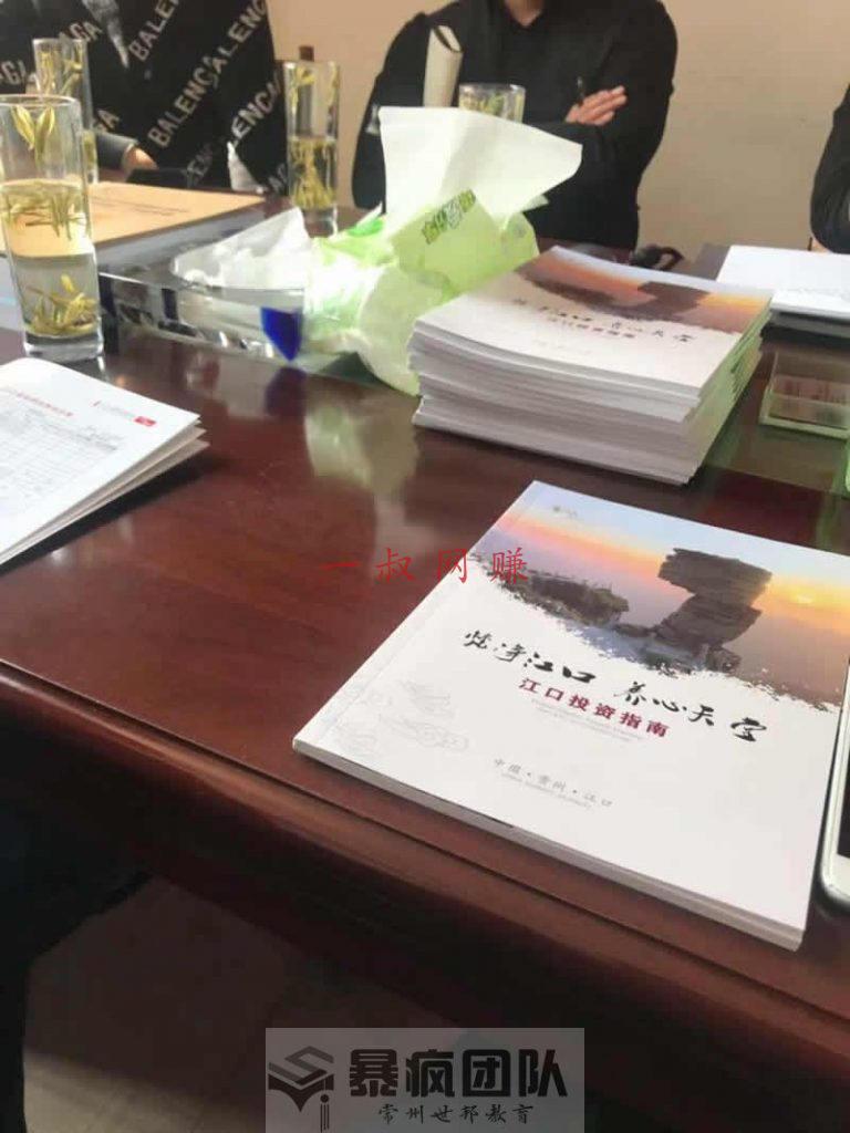 民宿短租项目之贵州铜仁之行 _ 赚手机的软件有哪些,网络小说怎么赚钱插图1