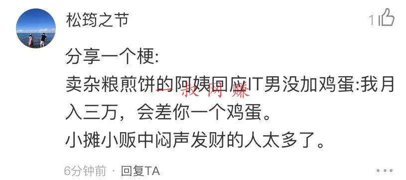 一家 3 口摆地摊卖煎饼,月收入 6 万,在杭州全款买房 _ 最挣钱没人干的行业胶子机,哪里可以做模特兼职工作插图6