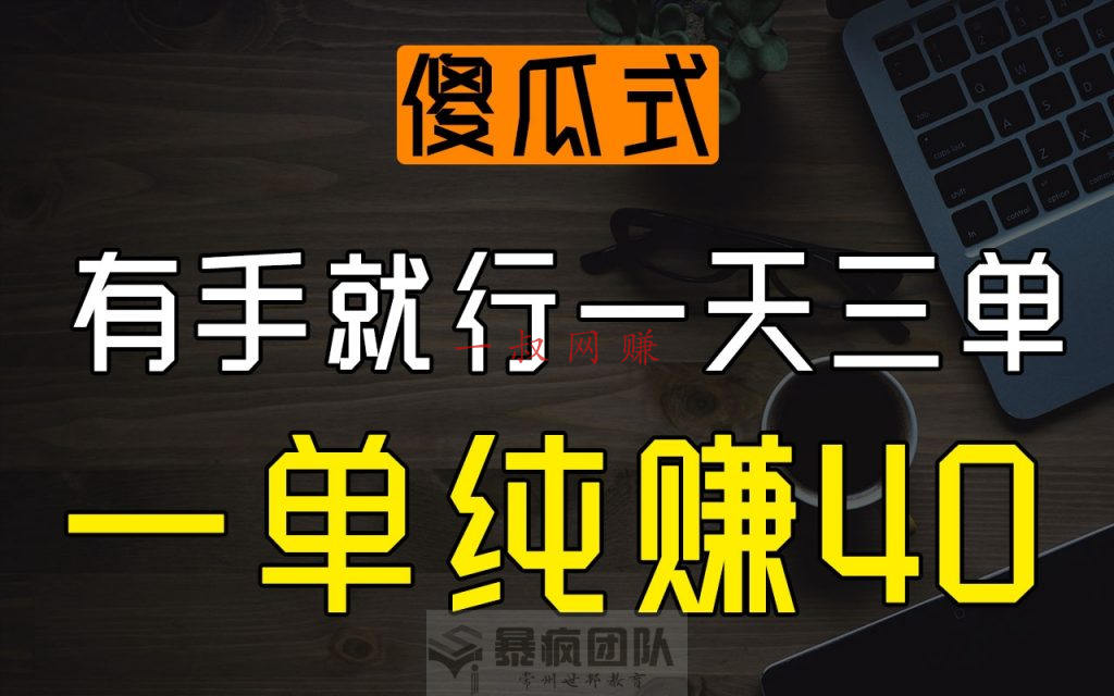 有手就行的项目,一天 3 单每单 40_ 适合没经验女性开的店,刘俊辰副业插图