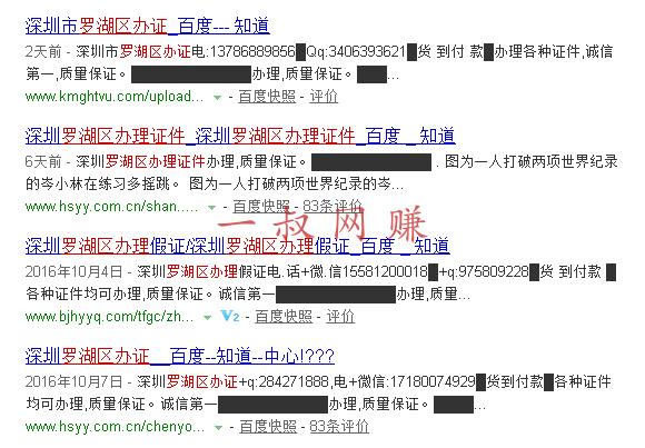 黑帽 SEO 几种最新玩法(蜘蛛池、寄生虫、站群)_ 目前什么生意赚钱快,如何在网上赚钱插图1