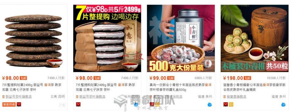 暴利的茶叶产品销售 _ 网上兼职一单一结是真的吗,利润高不起眼的小生意插图