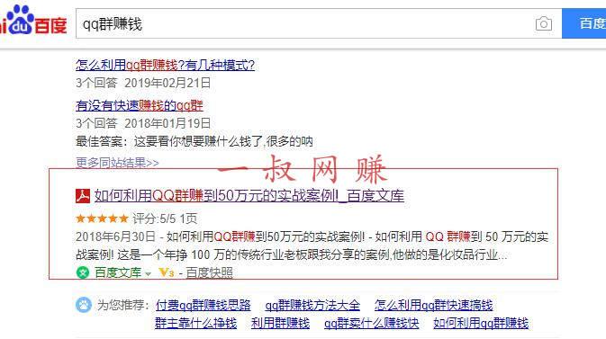 解密文档分享赚钱(上)_ 赚钱插图9