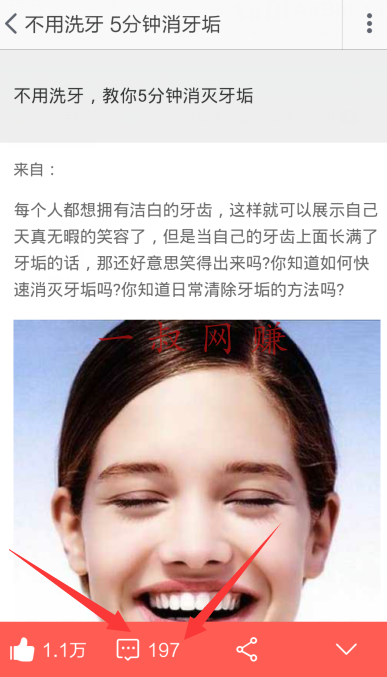 淘宝 _ 利用手机淘宝收集精准用户插图2
